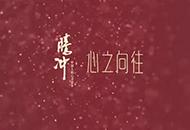 <b>腾冲宣传片</b>