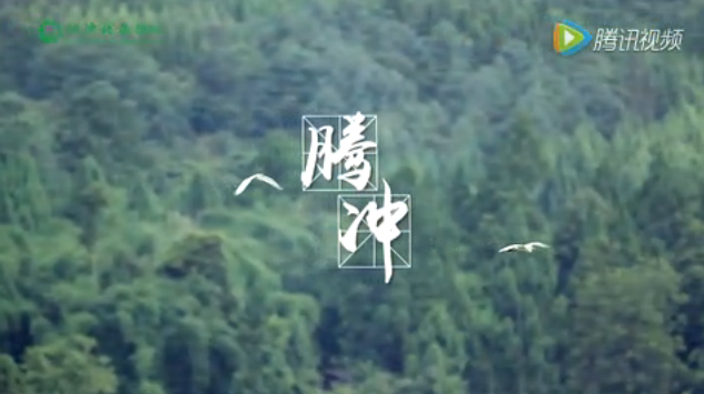 湖南卫视腾冲北海湿地宣传片