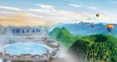 火山热海旅游区入列国家5A级景区