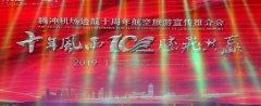 <strong>腾冲机场通航十周年航空旅游推介会举办</strong>