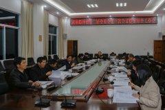 腾冲市政协二届三次会议召开提案审查会议