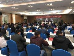 腾冲市召开驻村扶贫工作队培训会暨第一季度工作队长例