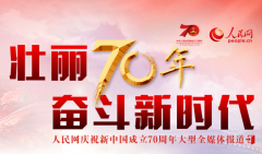 <strong>新中国成立70周年庆祝活动现场直播</strong>