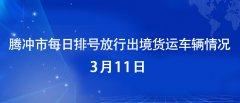 腾冲市每日排号放行出境货运车辆情况 3月11日