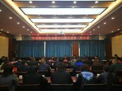 <strong>腾冲市委网络安全和信息化委员会召开</strong>