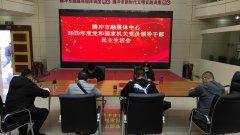 <strong>腾冲市融媒体中心召开党员领导干部民主生活会</strong>