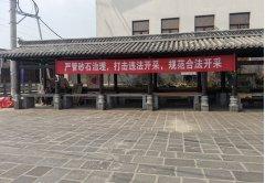固东镇:线上线下齐宣传,砂石治理入人心